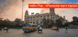 পর্যটন শিল্প : পশ্চিমবঙ্গের স্বরূপ সম্ভাবনা